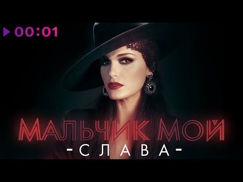 СЛАВА - Мальчик мой | Official Audio | 2018 | ПРЕМЬЕРА ПЕСНИ