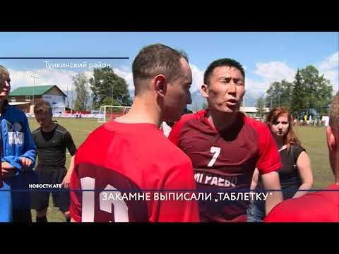 В Тункинском районе прошли 17-ые сельские спортивные игры