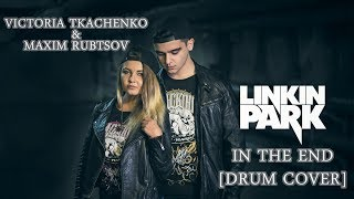 Linkin Park - In The End [cover by Maxim Rubtsov & Victoria Tkachenko]