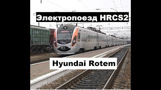 Электропоезд HRCS2 Hyundai Rotem станция Гребёнка