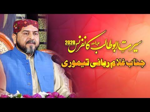 Janab Ghulam Rabbani Taimuri  | Seerat e Hazrat Abu Talib Conference 2020