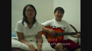 Poker Face (Chinese New Year Version) Acoustic Cover