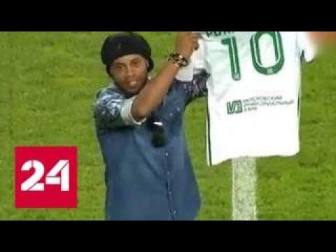 Легенда уходит: Роналдиньо завершил спортивную карьеру - Россия 24