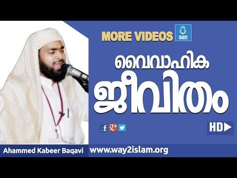 വൈവാഹിക ജീവിതം - Ahammed Kabeer Baqavi video