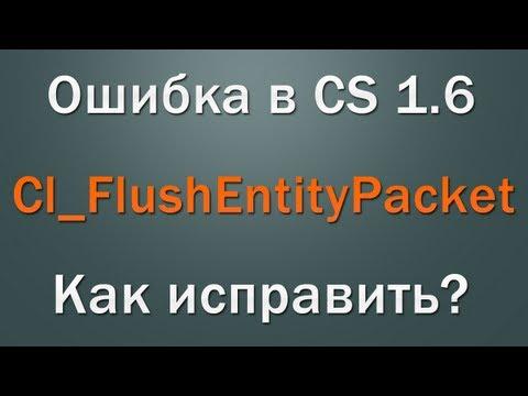 Как исправить Cl_FlushEntityPacket