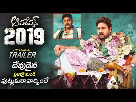 Srikanth's Operation 2019 Theatrical Trailer | Latest Telugu Movie Trailers |  Filmylooks
