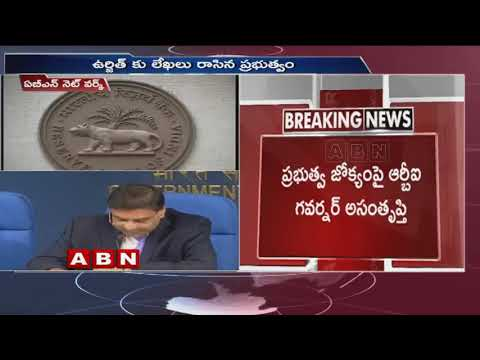 Urjit Patel Considering Resigning as RBI Governor after Rift with Government | ABN Telugu