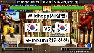 [kof 98] Wildhopp(세살맨) vs SHINSUN(정인신선) 2019-04-02