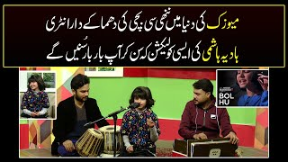 Jaago Lahore - Part 03 - 8-year-old Sufi singer Hadia Hashmi's exclusive Performance