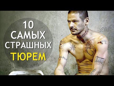 10 Самых Страшных ТЮРЕМ Мира! ИНТЕРЕСНОСТИ