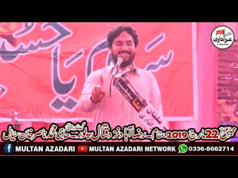 Zakir Waseem Abbas Baloch I YadGar Majlis 22 March 2019 I Raza Abad QatalPur