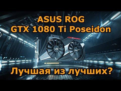 ASUS ROG GeForce GTX 1080 Ti Poseidon - честный обзор и тестирование!