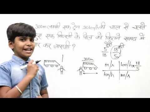 चाल समय और दूरी के सवाल कैसे हल करें || Speed time and distance problems math trick || RN Glory