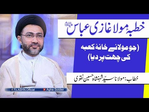 KHUTB-E-MOLA ABBAS ALAMDAR (a.s) by Allama Syed Shahenshah Hussain Naqvi