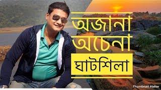 Ghatsila Travel Vlog    Ghatshila (#4k)    DJI Mavic Pro Drone Shot    Jharkhand Tourism Bengali