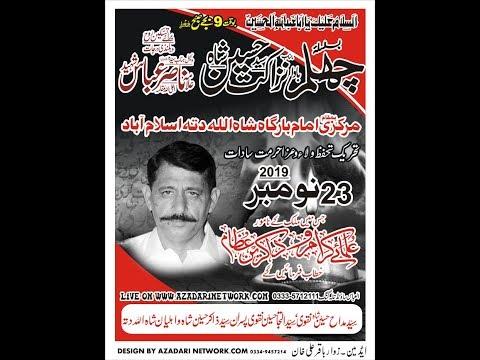 Live Majlis Aza Chalim Makhdoom Nazakat Shah  23 November hah Alalh Ditta islamabad 2019