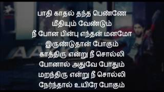 Aakko  Enakenna yaarum illaye with Lyrics in Tamil