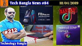#Realme3Pro#Tech Bangla News,  OnePlus 7 Pro Launch Date, Poco F2 Confirmed,  Redmi Y3