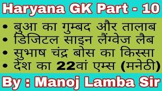 Haryana GK Top 1000 Questions | By Manoj Lamba | Part 10 | HSSC | Hr Police | Gram Sachiv | Patwari