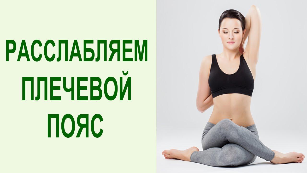 Как расслабить мышцы шеи? | Красота и здоровье