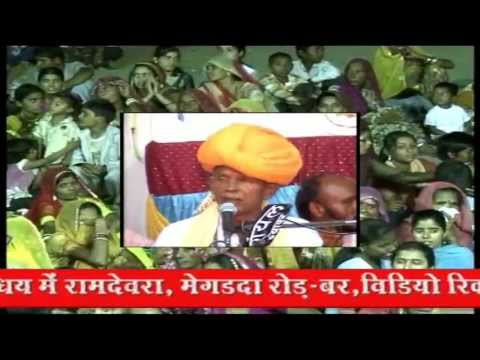 Rajasthani Bhajan Sant Sri Pachuram Ji Maharaj Bar video