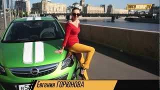 Opel Corsa мини-тест