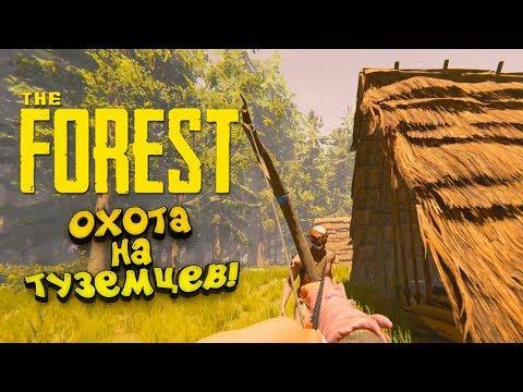 НАПАЛИ ТОЛПОЙ! - ОХОТА НА ТУЗЕМЦЕВ И ПОХОД В ПЕЩЕРУ ЗА ЛУТОМ!  - The Forest #8