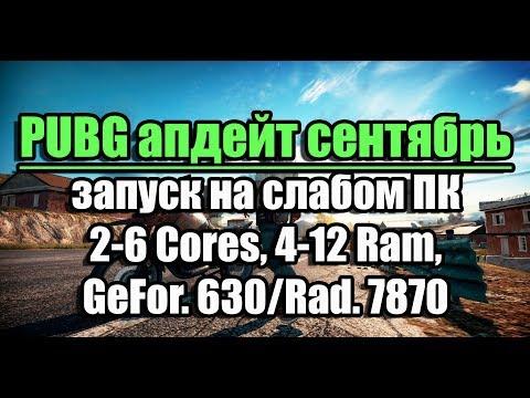 Playerunknown's battlegrounds запуск на слабом ПК апдейт сентябрь (туман)