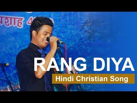 """New Hindi Christian Song 2017 - """"Rang Diya Mujhe""""    by LB Baraily"""