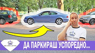 УСПОРЕДНО ПАРКИРАНЕ? | BG Cars United
