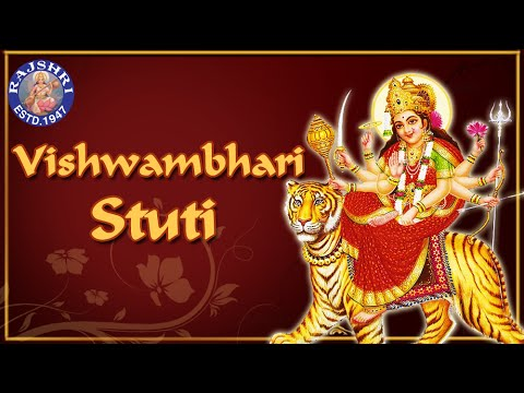 Vishwambhari Stuti With Lyrics - Sanjeevani Bhelande - Gujarati Devotional Songs video