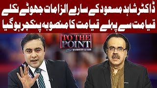 Dr Shahid Masood Exclusive Interview - To The Point with Mansoor Ali Khan - 26 January 2018 -Express