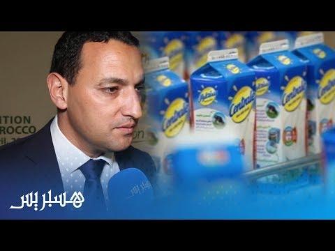 مسؤول بسانطرال : المقاطعون لحليبنا خونة للوطن
