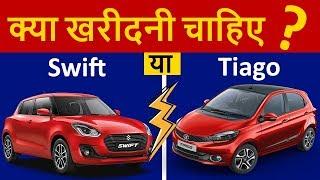 Maruti Suzuki Swift vs Tata Tiago कौनसी कार ख़रीदनी चाहिए