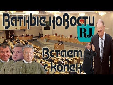 Ватные новости: ВЕЛИЧИЕ России.. перезагрузка