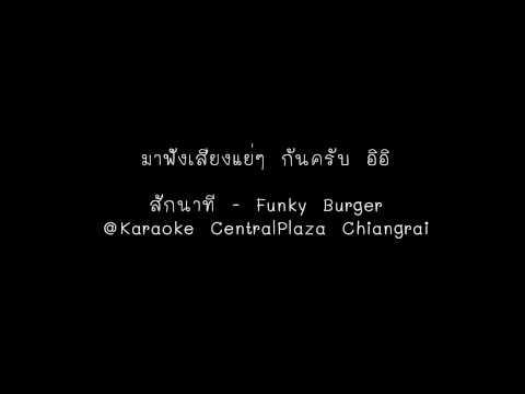 สักนาที-FunkyBurger(ตู้คาราโอเกะ)