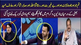 Rana SanauLLah Fight With Sabir Shakir and Arif Hameed Bhatti