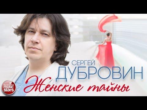 СЕРГЕЙ ДУБРОВИН ❀ ЖЕНСКИЕ ТАЙНЫ ❀ ПРЕМЬЕРА АЛЬБОМА 2017!