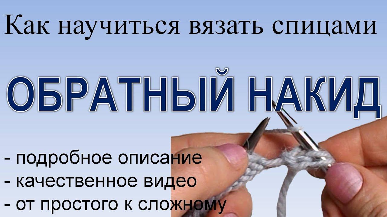 Вязание прямой накид и обратный накид