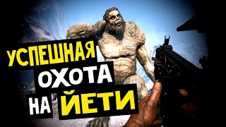 УСПЕШНАЯ охота на ЙЕТИ! ► Far Cry 4 Valley of the Yetis (Долина Йети)