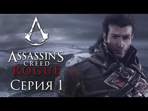 Assassin's Creed: Rogue - Прохождение на русском [#1] PC