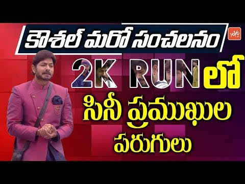 Tollywood Celebrities Support to Kaushal Army 2K Run | Bigg Boss 2 Telugu | #Kaushal | YOYO TV