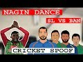 NAGIN DANCE   BAN VS SL   CRICKET SPOOF