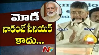 Chandrababu Sensational Comments On Modi | Addresses Modi as Junior To Him In politics | NTV