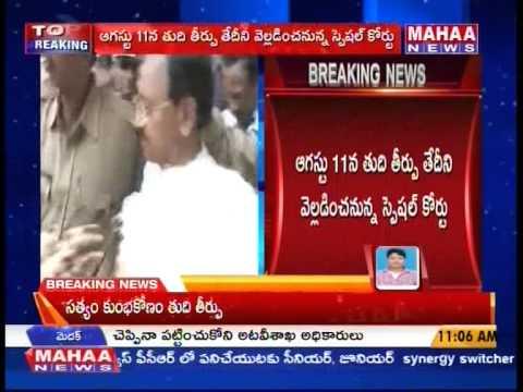 Satyam Case To Postponed August 11th -Mahaanews