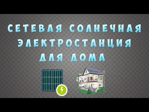 Сетевая солнечная электростанция для дома.Цены.Есть ли смысл