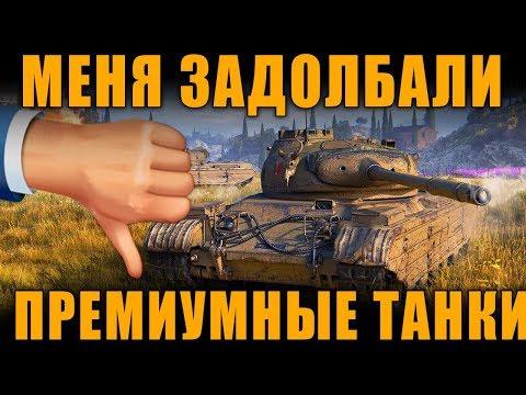 КАК МЕНЯ ЗАДОЛБАЛИ ПРЕМИУМНЫЕ ТАНКИ [ World of Tanks ]