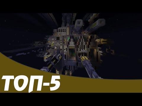 ТОП 5 Самых Эпичных Космический Кораблей в Истории MINECRAFT