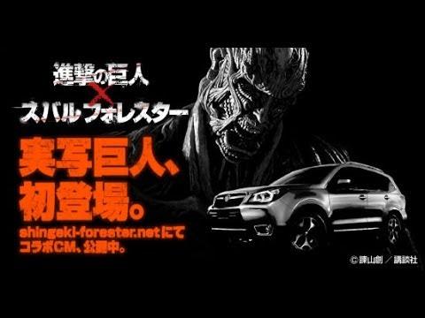 《進擊的巨人》- SUBARU 真人版汽車廣告