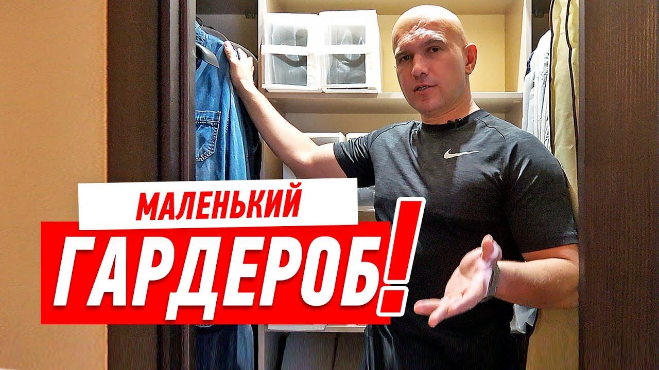 Как правильно обустроить маленькую гардеробную? Мастер-класс Алексея Земскова